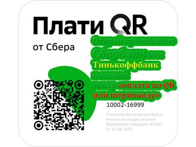QR Оплата Сбербанк и Тинькоффбанк