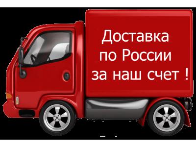 Доставка по России  за наш счет !